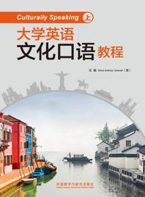 大学英语文化口语教程 上 9787513545464外语教学与研究出版社