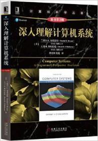 深入理解计算机系统原书第三3版 9787111544937机械工业出
