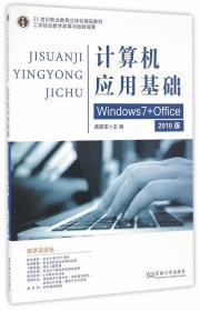 计算机应用基础 苗邯军 9787564167066 东南大学出版社