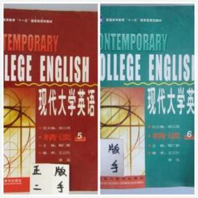 现代大学英语 精读 五六56 杨立民9787560029801外研社