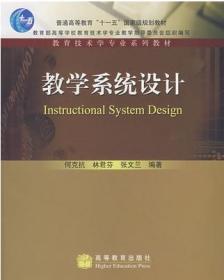 教学系统设计 何克抗 高等教育出版社9787040183603