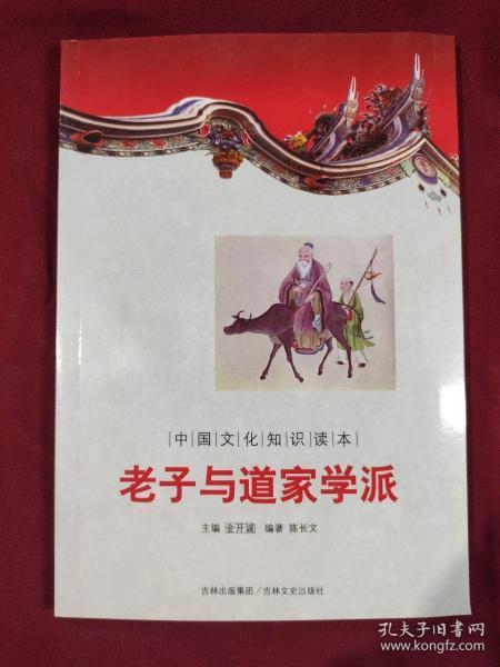 中国文化知识读本:老子与道家学派