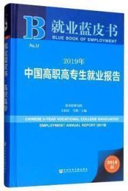 全新正版塑封 就业蓝皮书:2019年中国高职高专生就业报告