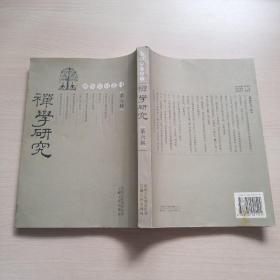 禅学研究.第六辑(馆藏,品佳)