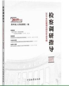 检察调研指导—2019年检察理论研究年会专辑