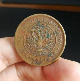 湖南二十文  七级币(0156)