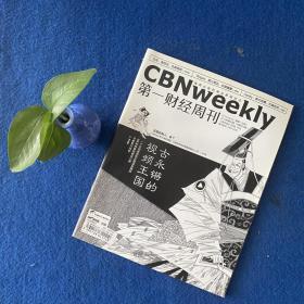 第一财经周刊2012年第33总第220期