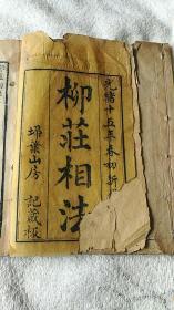 柳荘相法,两册,上中下全。光绪十五年,是1889年。