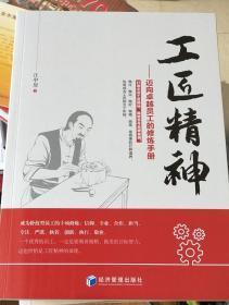 工匠精神:迈向卓越员工的修炼手册