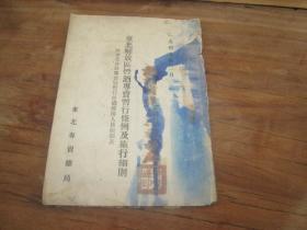 1949年东北解放区烟酒专卖暂行条例及施行细则
