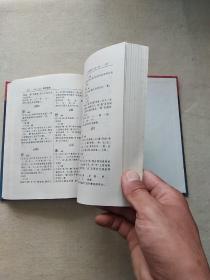 《学生识别同义词.组词用法词典》
