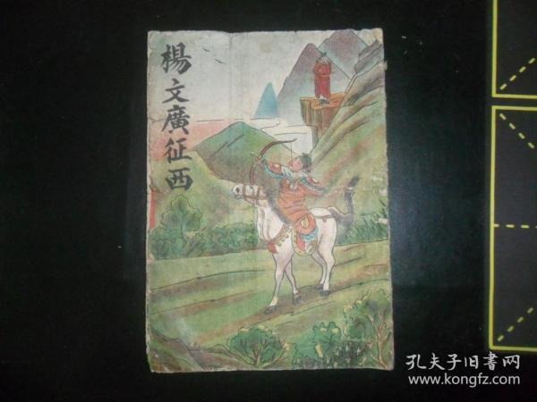 *民国,宝卷小说《杨文广征西》,全.