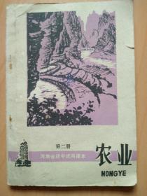 农业第二册---河南省初中试用课本(1975年版)
