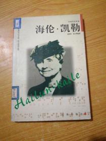 海伦·凯勒——布老虎传记文库·巨人百传丛书:英雄探险家卷