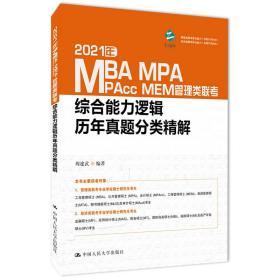 2021年MBA、MPA、MPcc、MEM管理类联考综合能力逻辑历年真题分类精解