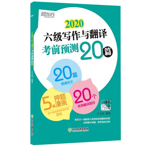 新东方(2020)六级写作与翻译考前预测20篇