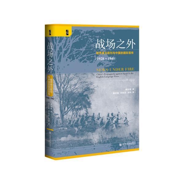 启微·战场之外:租界英文报刊与中国的国际宣传(1928~1941)