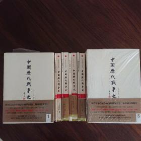 中国历代战争史(全18册,附地图,均为一版一印)