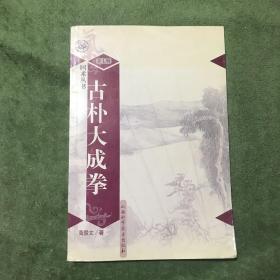 古朴大成拳(第7辑)