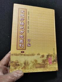 宋元珍稀地方志丛刊(甲编 二)