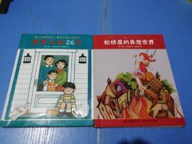 蒲公英图书馆国际大奖小说系列:繁梦大街26号+  松饼屋的异想世界