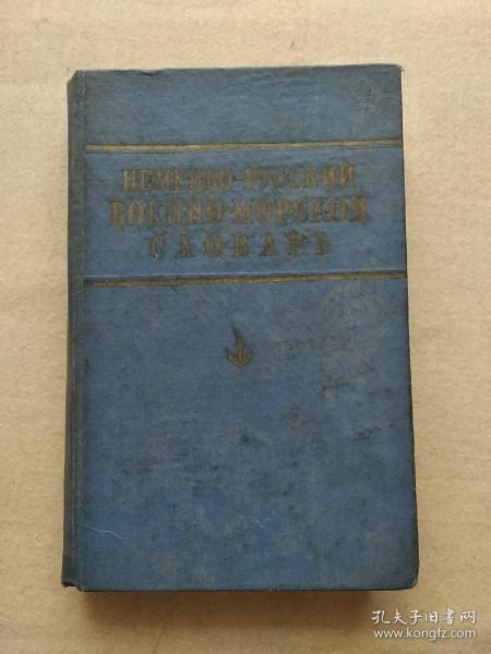 《德俄海军词典》