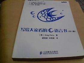 写给大家看的C语言书(第2版)版本请看描述