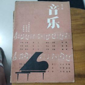 河南省全日制初级中学试用课本 音乐 第一、三、四、五、六册合售/品相不一整体8-85品