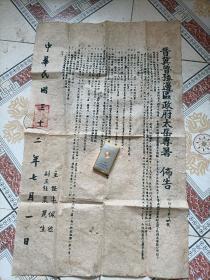 民国32年晋冀鲁豫边区政府太岳专暑布告一张(解放区)