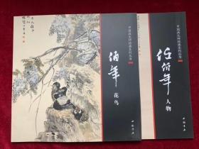 中国画大师经典系列丛:任伯年人物,任伯年花鸟二本合售