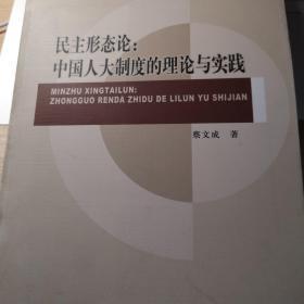 马克思主义理论与政治理论学术著作丛书·民主形态论:中国人大制度的理论与实践