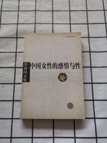 中国女性的情感与性