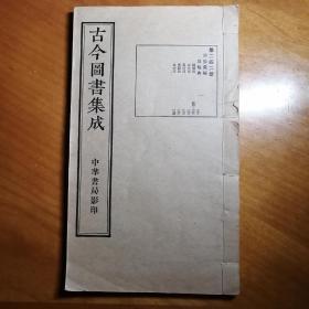 {古今图书集成}第二四二册,皇极典合一册。民国中华书局影印本。