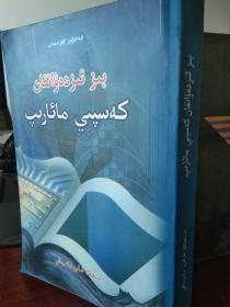 我们寻找的职业教育 维吾尔文,维文,维吾尔语,维语,维吾尔文版