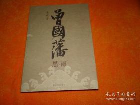 曾国藩(共3册)