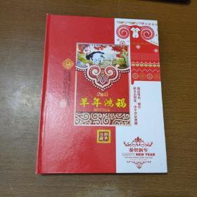 2015 羊年鸿福 精品纸币、邮票、精美小型张、中华票证典藏