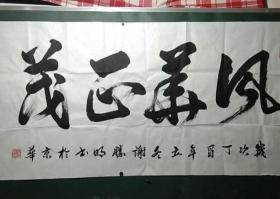 福建书协会员,现为红莲寺释惟觉主持佛家弟子,法号:释传神,谢胜明书法。保真