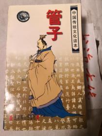 中国传统文化读本:管子 1995年10月一版一印