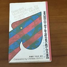 美国中学生优秀作文选一一中国作家点评