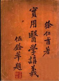 实用医学讲义 徐仁甫著上册中册第一集第二集