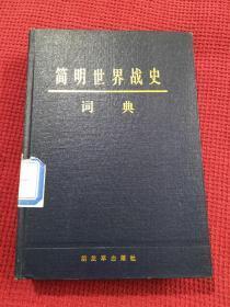 简明世界战史词典