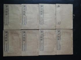 杜诗镜铨,线装八册,民国十年出版