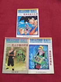 七龙珠  战斗在那美克星卷 3 4  未来人造人卷 4  三册合售