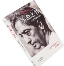 生命之书 克里希那穆提 365天的静心冥想 胡因梦 译林 心理学经典 正版书籍