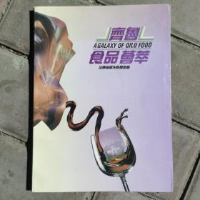 齐鲁食品荟萃—老酒鉴赏