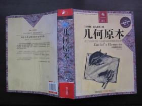 几何原本(13卷图释全本)