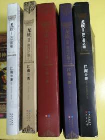 龙族1-3,全五册,1,火之晨曦。2,掉王者之瞳。3,黑月之潮,上中下