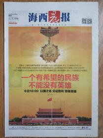 """海西晨报2015年9月3日  抗战胜利70周年阅兵,""""一个有希望的民族   不能没有英雄"""""""