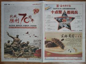 海峡都市报2015年9月3日  抗战胜利70周年阅兵