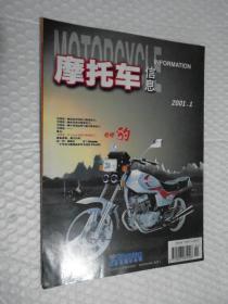 摩托车信息2001年第1期 /摩托车信息杂志社
